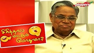 Sirithaal Mattum Podhuma | peppers morning | 18-10-2018