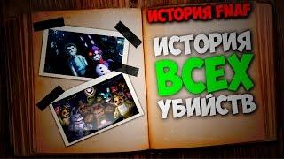 Five Nights At Freddy s 4 ИСТОРИЯ ВСЕХ УБИЙСТВ