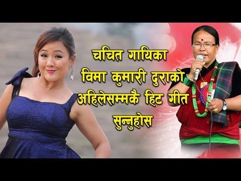 बिमा कुमारी दुराको यो नयाँ गीतले रुवायो सारालाई फेरी आयो उही पुरानो झल्को  Bima Kumari Dura New Song