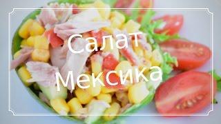 Быстрый салат с тунцом Мексика | Рецепт | вкусный блог
