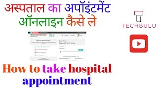 How to book online appointment of hospitals - ORS Patient Portal - Explained - Details - In Hindi