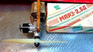 МАРЗ 2-5Д Капризный микродвигатель советских времён - подарок от подписчика