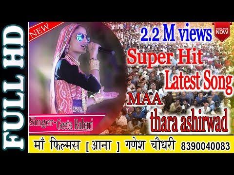 Latest Remix Garba ! Geeta Rabari | Dujana दुजाना Live 2018 | maa films aana | maa thara ashirwad
