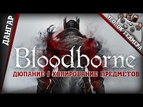 Нечестный Bloodborne [Дюпание / копирование предметов] (читы, коды, гличи, баги...)