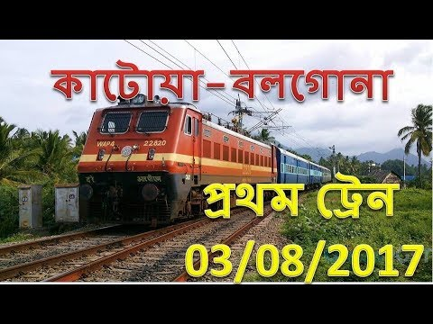 Katwa- Bolgona 1st Train Test Drive, 3-Aug-2017