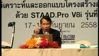 อบรมโปรแกรม STAAD.Pro (v.8i) รุ่นที่ 5 (Bitec) (ช่วงที่ 6 / 14)
