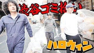 渋谷のハロウィンすごかったみたいですね、ゴミはゴミ箱に捨てましょう...