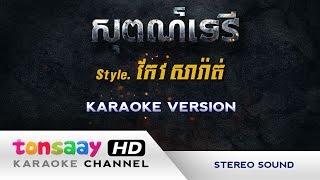 កែវ សារ៉ាត់ - សុពណ៌ទេវី - ភ្លេងសុទ្ធ - រាំក្បាច់ − sopor tevy by keo sarath [Tonsaay Karaoke]