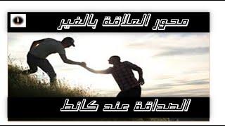 الصداقة حب واحترام