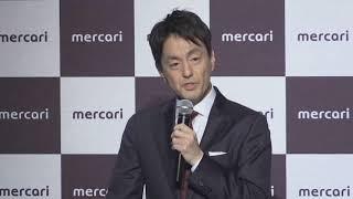 メルカリが東証マザーズ上場で会見 山田CEOプレゼン(2018年6月19日)