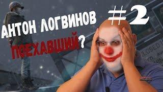 Itpedia лучшие моменты на стриме 2 Немного про Логвинова