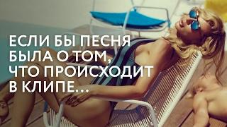 LОВОDА – Твои глаза (Если бы песня была о том, что происходит в клипе)