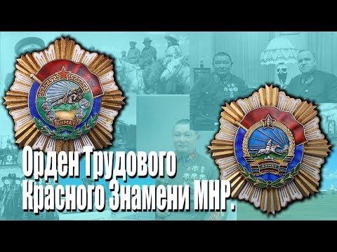 Орден Трудового Красного Знамени МНР.