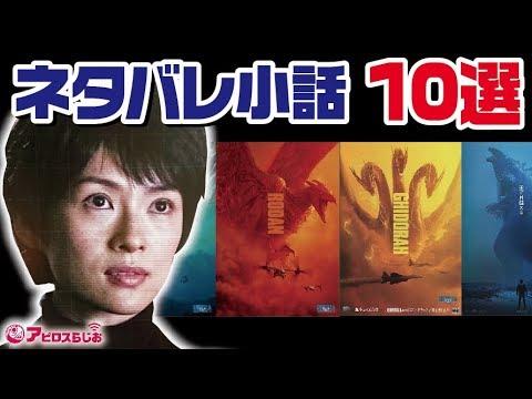 【ネタバレあり】Godzilla king of the monsters ゴジラ キングオブモンスターズ レビュー!!【特撮映画】【日本語吹き替え】
