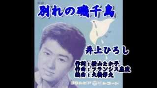 井上ひろし - 別れの磯千鳥