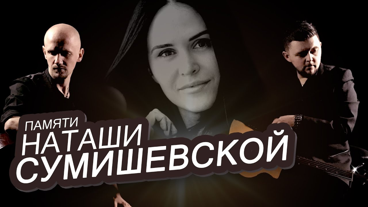 Памяти Наташи Сумишевской... | Слава Благов