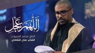 اللهم عجل - الرادود محمد الحجيرات 2019