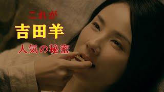 女優・吉田羊の快進撃は止まらない──。 2015年上半期だけでも連続ドラマ...