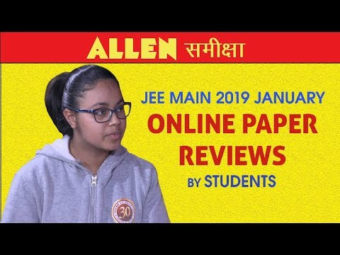 ALLEN समीक्षा : JEE Main 2019 Paper Reviews by ALLEN Students | Kota Coaching