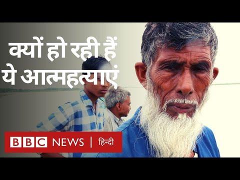 Assam के लोगों को क्या NRC का तनाव Suicide के लिए मज़बूर कर रहा है? (BBC Hindi)