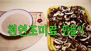 [생활의 상식] 표고버섯으로 천연조미료 만들기