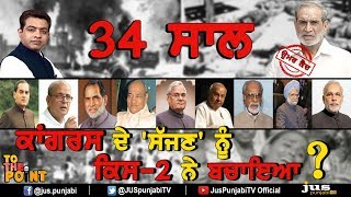 1984: Who Gave Shelter to Sajjan Kumar for 34 Years ? || To The Point || KP Singh || Jus Punjabi
