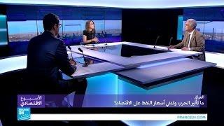 العراق.. ما تأثير الحرب وتدني أسعار النفط على الاقتصاد؟