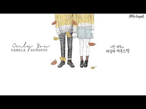 [Vietsub/Hangul] 너만 생각나 (Only You) - 바닐라 어쿠스틱 (Vanilla Acoustic)