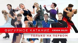 Фигурное катание сезон 2020 21 только на Первом канале и 1tv ru