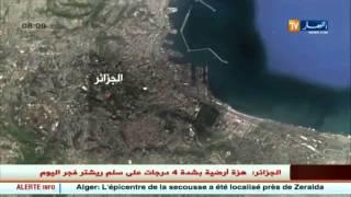 هزة أرضية بقوة 4 درجات على سلم ريشتر بالجزائر العاصمة
