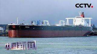 [中国新闻] 伊朗致信联合国称扣船之举合规 | CCTV中文国际
