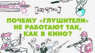 Почему глушители не работают так, как в кино? - Научпок(Смотри Научпок на Карамбе! http://carambatv.ru/cartoons/science Вступай в нашу группу ВК! http://vk.com/nowchpok., 2014-12-21T14:43:44.000Z)