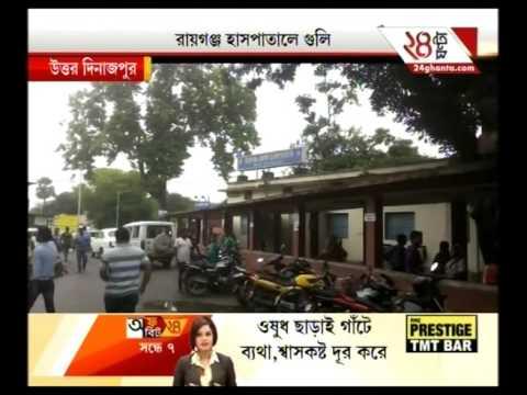 Raiganj Hospital firing, residents under threat