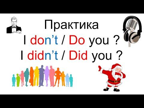 Как перевести слово don t