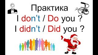 ПРАКТИКА перевода с русского на английский  I don't / Do you? I didn't / Did you?