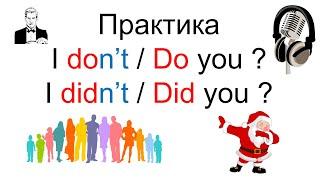 ПРАКТИКА перевода с русского на английский  I don't / Do you? I didn't / Did you?