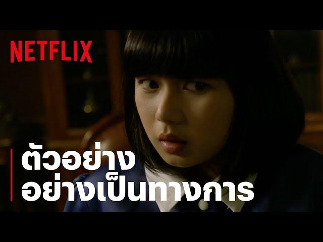 The Maid   ตัวอย่างภาพยนตร์อย่างเป็นทางการ   Netflix