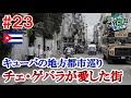 ちょっと世界一周してくる。 #23 キューバ2: バラデロ → サンタ・クララ → トリニダード(海外旅行Vlog)推奨画質:1080p