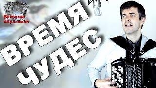 ВРЕМЯ ЧУДЕС   поет баянист Вячеслав Абросимов авторская песня