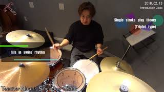 Real Drum Lesson Video Clip(レッスン中映像/드럼레슨영상) -18 02 13 Triplet type Single stroke play /ドラマー石聖柱
