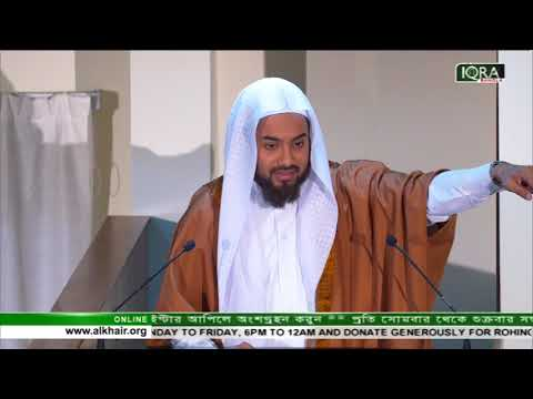 Jummah Khutba 17112017 From East London Mosque Shaykh Abul Barakat Mishkat Hasan