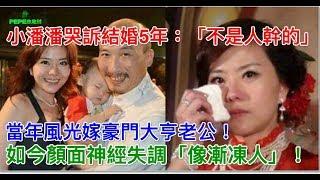 小潘潘哭訴結婚5年:「不是人幹的」!當年風光嫁豪門大亨老公!如今顏面神經失調「像漸凍人」!
