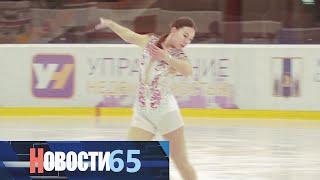 В спортивной школе Кристалл прошло открытое первенство Сахалинской области по фигурному катанию