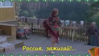 Зажигай Россия как мы балкарцы