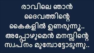 Samayam Radhathil സമയമാം രഥത്തില് With Lyrics