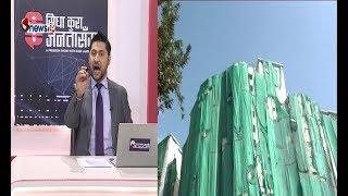 पार्क होईराजन अपार्टमेन्ट ढल्ने अवस्थामा । साउदीमा १७ बर्ष कमाएको पैसा यसरी ठगियो | EP 140 |