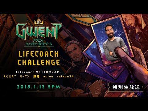 公式生放送『Lifecoach Challenge』-  Lifecoach vs. 日本プレイヤー