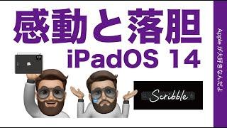 新時代到来!10分でわかるiPadOS 14・Apple Pencilに感動!からの落胆。ぬか喜びでした。