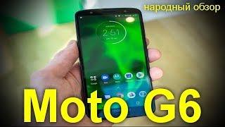 видео Характеристики Moto G6 Plus – стеклянный фаблет с двумя камерами