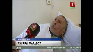 "ТРК ""Могилев"" Новости Регион 15.01.2019"